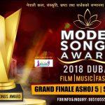 मोडल सङ्गस अवार्ड दुवईमा हुने,नेपालबाट तीन दर्जन कलाकार सहभागी हुँदै