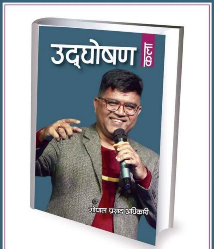 Gopal adhikari