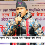 नृत्य निर्देशक संघ नेपालमा भुवन श्रेष्ठ चयन
