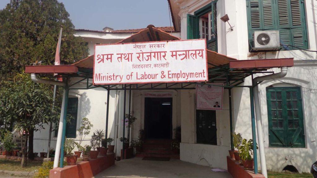 shram tathaa rojagaar mantralaya