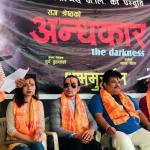 राज फिल्मस् प्रालिको ब्यानरमा चलचित्र 'अन्धकार' निर्माण हुने
