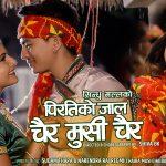 चर्चित गायिका सिन्धु मल्ल र नेपाल आईडलका गायक अमित बरालको 'चैर मुसी चैर' सार्वजनिक (भिडियो सहित)