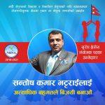 युरोपमा रहेका नेपाली माझ लोकप्रिय सन्तोष कुमार भट्टराईद्वारा एनआरएनए यूरोप क्षेत्रीय संयोजकमा उम्मेदवारी घोषणा