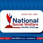 सिजन मिडियाले आगामी मंसिरमा नेशनल सोसल वयलफेयर अवार्ड २०२० आयोजना गर्दै