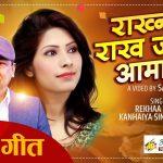 गायिका रेखा पौडेल र गायक कन्हैया सिंह परियारको स्वरको 'राख्न त राख जमरा आमा' सार्वजनिक (भिडियो)