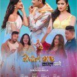 """गायिका बसन्ती लामा र बाबुल गिरीको स्वरमा""""नेपाल गए कपालसँगै""""सार्वजनिक(भिडियो)"""