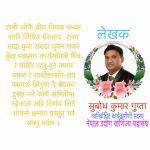 महासंघ निर्वाचन पछि हामी : सुबोध कुमार गुप्ता